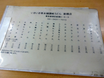 いきいき亭本舗新橋店@御成門 (1)じゃこ天うどん430(朝割330)