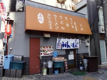 三松@泉岳寺(1)メンチそば380
