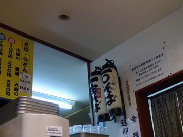 一○そば@駒込(3)冷そば230ゲソ天110エビ天150