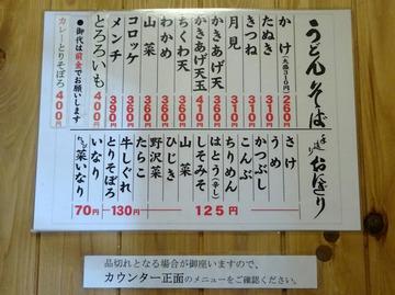 つくば本店@大宮 (3)コロッケそば360ひじきおにぎり125