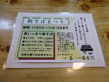 一茶宮代@東武動物公園(6)冷したぬきそば630