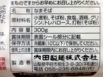 内田製麺@山梨県(5)更科そば