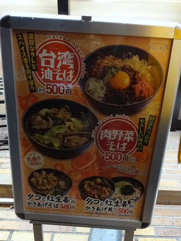 ゆで太郎芝浦4丁目店@三田 (3)肉野菜そば500