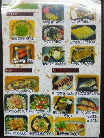 澤の井@渋谷 (8)たぬきうどんランチ650