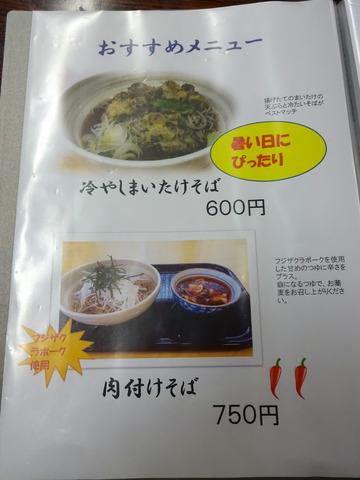 いずみ@甲斐大泉 (10)冷とろろそば670舞茸の天ぷら200
