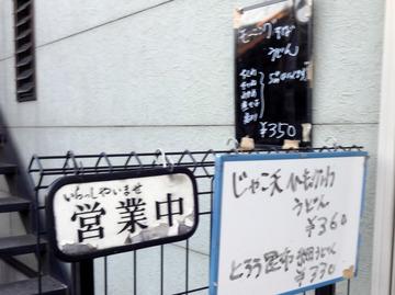 ちどり@鮫洲(5)納豆ごはんとそばセット450