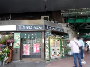 ポンヌッフ@新橋(2)かき揚げ玉子そば440