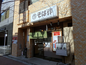 そば作本店@御成門(1)朝そばかけいんげん330