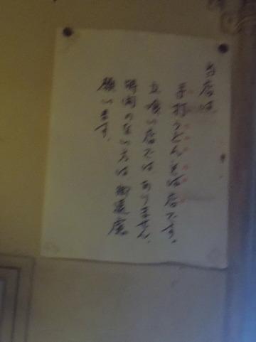 慶屋@有楽町(2)冷しメンチそば550