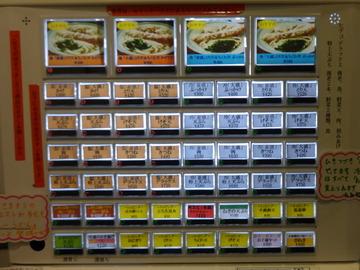 おにやんま@青物横丁(3)カレ550ふきのとう150海鮮150