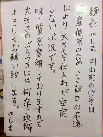 やしま@渋谷 (12)しいたけうどん温並750とり天250げそ天150