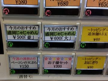 おにやんま@青物横丁(1)温並300ベーコンの天ぷら150