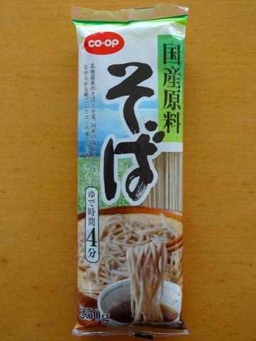 藤原製麺@北海道 (1)co-op国産原料そば213