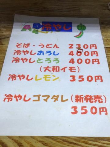 一由そば@日暮里(4)冷レモそ350ちょワカ50ちょタヌ30ゲ寿80