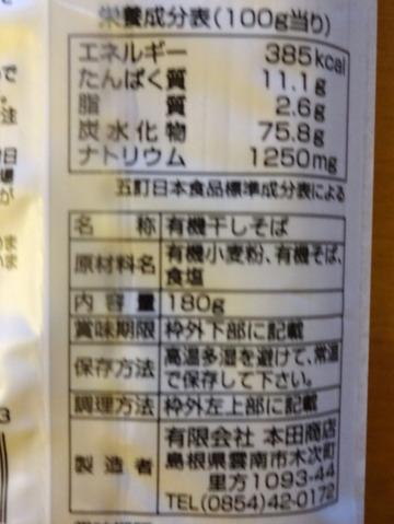 本田商店@島根県 (3)奥出雲蕎麦324Orympic高井戸店