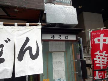 峠そば@虎ノ門 (6)ホウレン草そば430