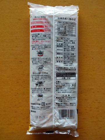 柄木田製麺@長野県 (2)八割そば?紀文@銀座したらば100