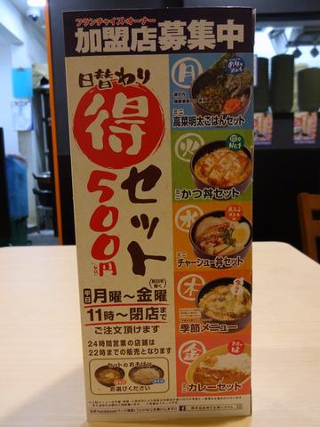 ゆで太郎芝浦4丁目店@三田 (6)中華そばセット(とり舞茸天丼)650