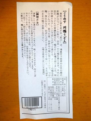 吉見屋製麺所@埼玉県鴻巣(2)川幅うどん