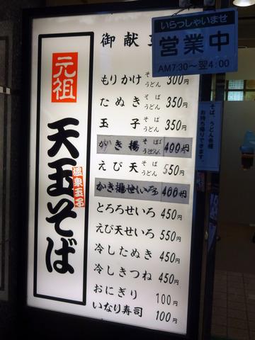 かめや@銀座 (2)
