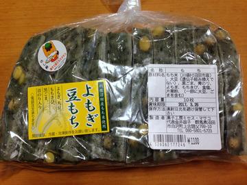 ミセス・マサコ@沼田市白沢町 (1)よもぎ豆もち1100