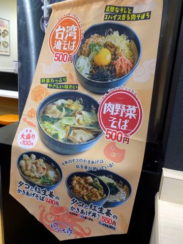 ゆで太郎芝浦4丁目店@三田 (6)肉野菜そば500