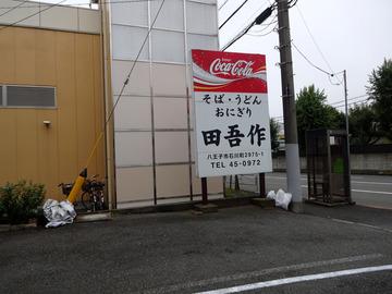 田吾作@北八王子 (4)たぬき玉子蕎麦390