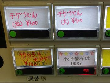 おにやんま東品川店@青物横丁 (1)温並300竹の子の天ぷら100