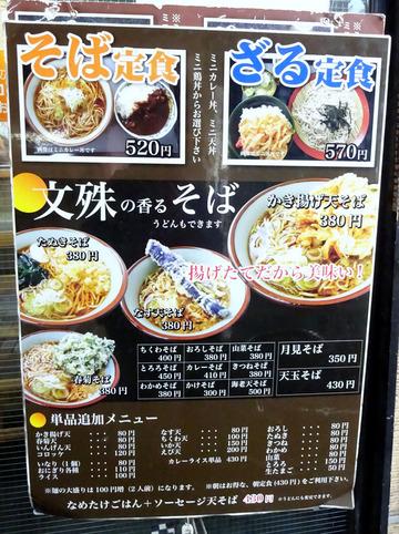文殊市川店@市川 (2)そば定食520そばカレー茹で卵