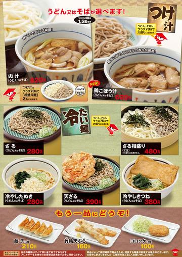 山田うどん多摩大橋店@小宮(14)煮込みソースかつ丼セット790