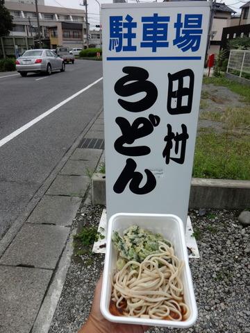 田村製麺@前橋市(14)天ぷら付弁当並305モロヘイヤ・ニンジン