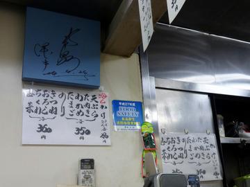 ひさご@浅草橋(3)天ぷらうどん340