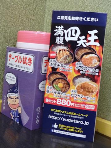 ゆで太郎東五反田店@五反田 (8)ミニかつ丼セット680わかめ60