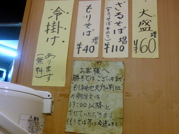 とんがらし@水道橋(6)もりあわせなす別盛ひもかわ550