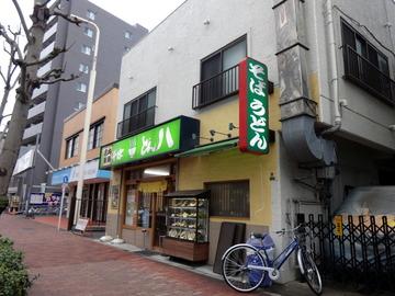 どん八@大鳥居(1)おはようセット450ごぼうそばミニカレー丼