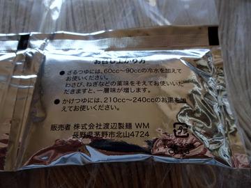 渡辺製麺@長野県 (10)生そば業務用1080