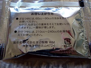 渡辺製麺@長野県 (6)信州八ヶ岳の麓で作った