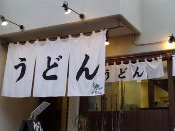 おにやんま@青物横丁(7)温並300小あゆ200ロールキャベツ150
