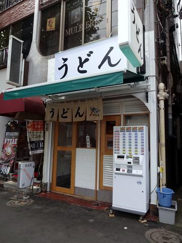 おにやんま@中目黒 (1)冷やかけ天ぷら並470