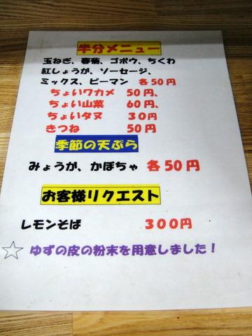 一由そば@日暮里(3)冷しレモンそば300たぬき60