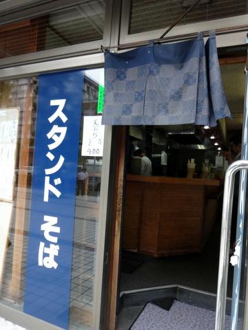 野むら@浅草橋(1)かけそば300きつね70かぼちゃ100