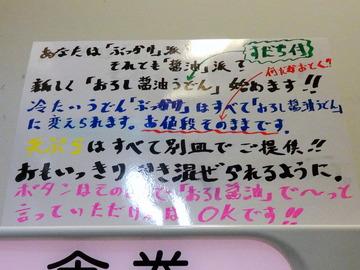おにやんま@青物横丁(6)おろし醤油300ごぼ肉200新玉ゴーヤ150