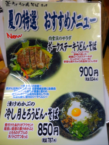 澤の井@渋谷 (4)たぬきうどんランチ650