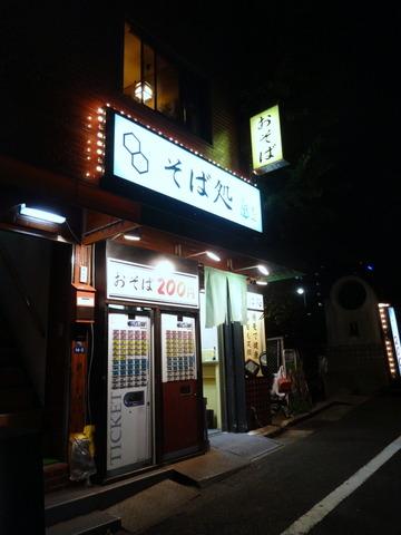 亀島@茅場町(1)冷しむじなそば350