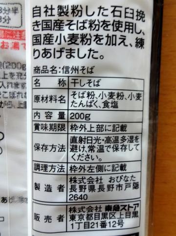 おびなた@長野県、東急ストア (3)信州そば265