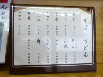 花丸そば@西大島(3)かけそば300ちくわ90春菊100
