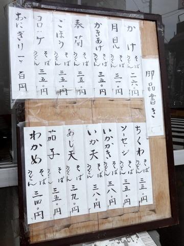 左衛門橋そば店(ふじた)@馬喰町(1)ごぼう天そば350