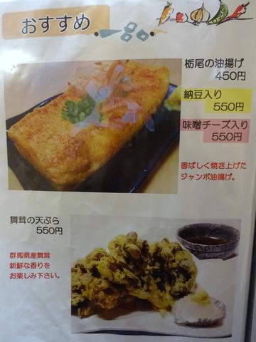 食事楽@沼田 (3)ざるそば550舞茸の天ぷら550
