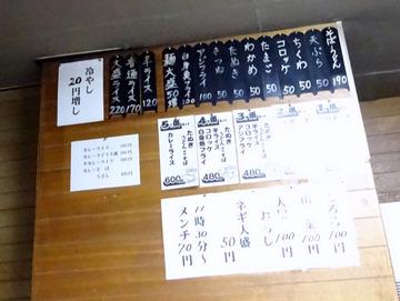 ごん兵衛@二ツ池 (3)1番セット530