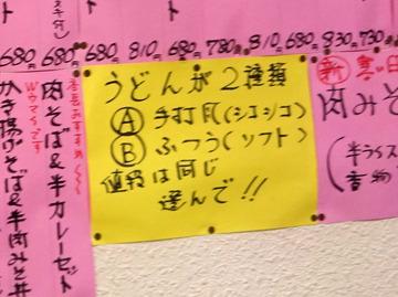 山一@川崎新町 (1)ミニカレーセットたぬき抜きそば650まいたけ天100